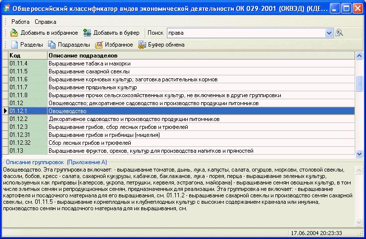 ОКВЭД (общероссийский классификатор видов экономической деятельности) 1.2